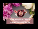 ВЫШИВКА: ЦВЕТОК ИЗ ПАЙЕТОК \ EMBROIDERY: FLOWERS sequins
