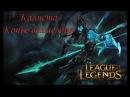 Калиста Копье возмездия Сумрачные острова League of Legends