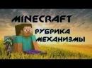 Rails in Minecraft Майнкрафт