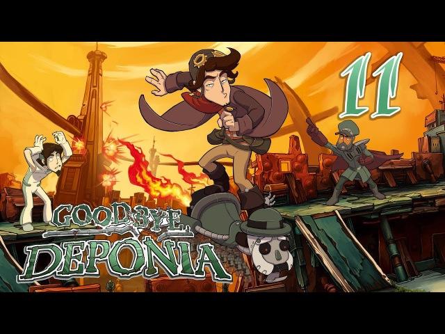 Прохождение Goodbye Deponia 11 - Бывшая подружка » Freewka.com - Смотреть онлайн в хорощем качестве