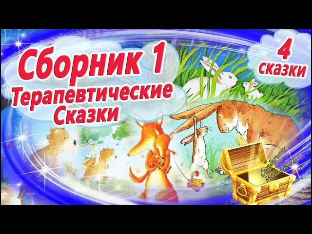 Терапевтические Сказки на ночь для детей и родителей Сборник 1 Сказки которые лечат отношения