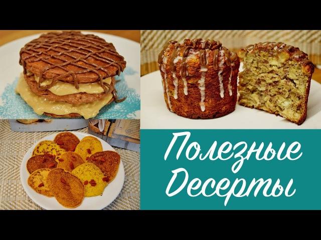 ДИЕТИЧЕСКИЕ ПОЛЕЗНЫЕ ДЕСЕРТЫ НА ЗАВТРАК! Как сделать пп-десерт вкусным?