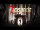 7 Days to Die Valmod Pack A16.3 пакет Overhaul возвращение в зомби апокалипсис часть четвертая