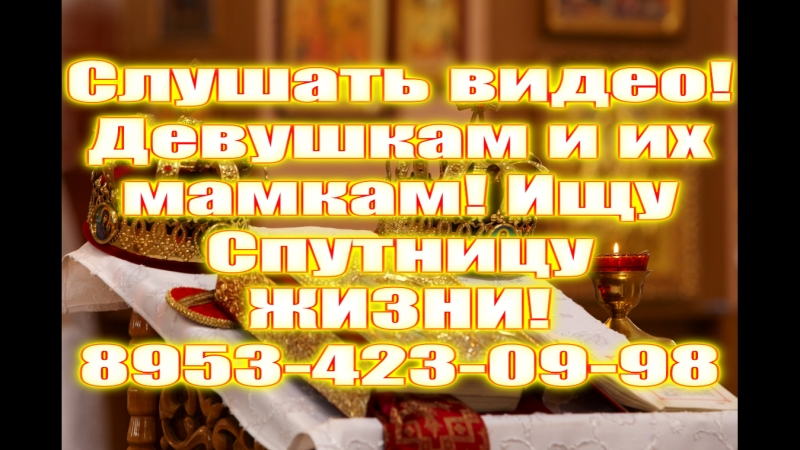 Выйти замуж семья воспитание дети любовник царь бог вера миллионер счастье секс деньги нмск новомосковск москва питер красота фо