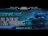 VIDEO HD ОТЧЁТ ИТОГИ Розыгрыш среди репостеров RaidCall 73337 3.03.18