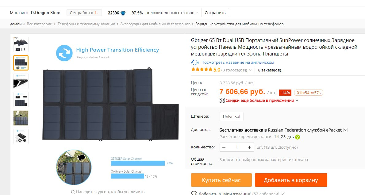 АлиЭкспресс заказ батарейки солнечной