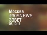 5.10 | МОСКВА ЗОВЁТ на страйкбол для лучников!