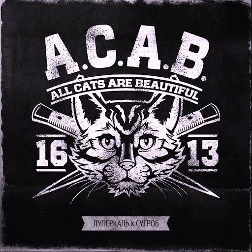 Луперкаль альбом A.C.A.B. All Cats Are Beautiful (with SU.GROB)