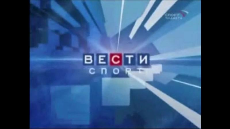 Заставка Начало и Конец Телепередачи Вести-Спорт (Спорт, 2009-н.в)
