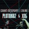 24.09 -ХПБ & Plotnik82  - СПБ | Zoccolo 2.0