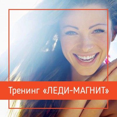 """Афиша Ижевск Тренинг """"Леди-магнит"""" 5-6 января 2018г"""