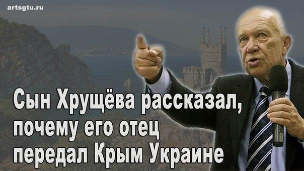 Сын Хрущёва рассказал, почему его отец передал Крым Украине