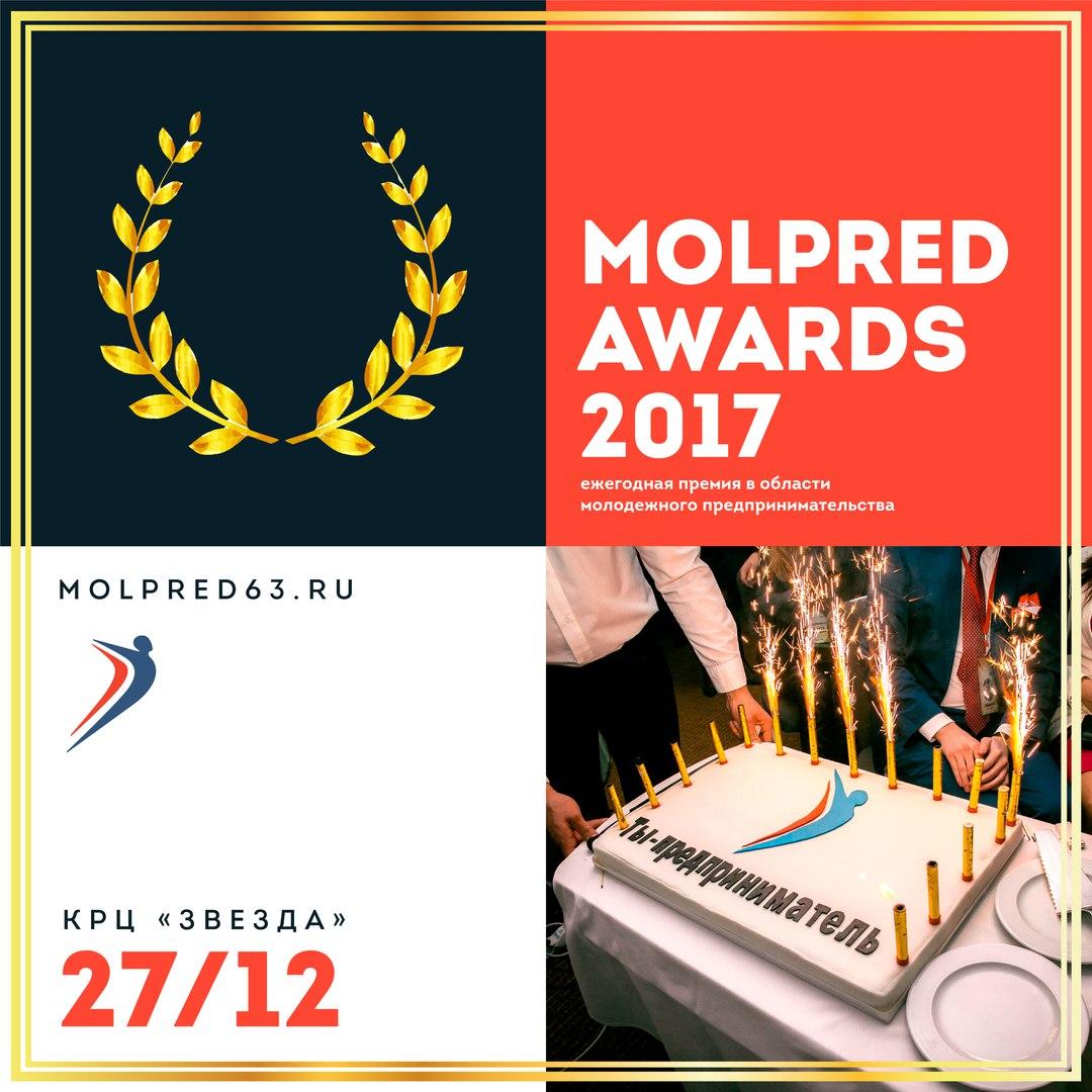 Афиша Самара MOLPRED AWARDS 2017