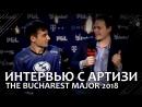 Интервью с Артизи @ The Bucharest Major 2018