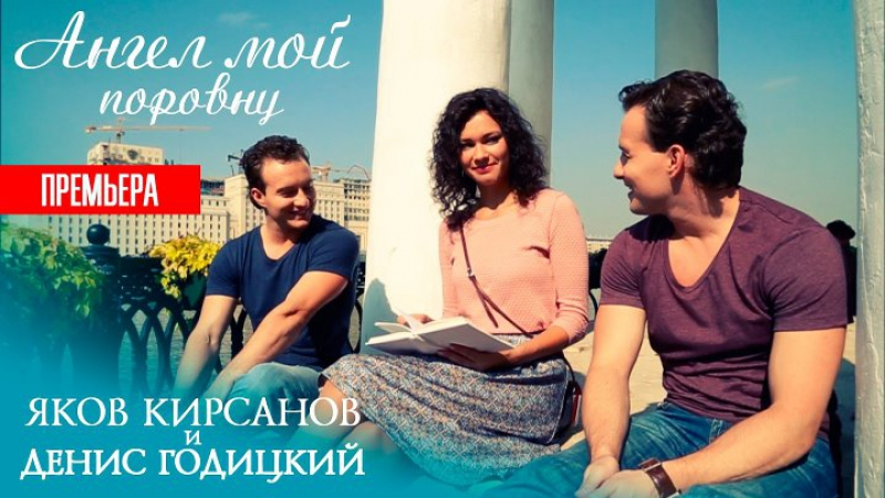 Яков Кирсанов и Денис Годицкий - Ангел мой (Официальное видео)