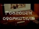 Господин оформитель_(1988)