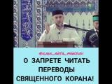 Запрет на перевод Св.Корана