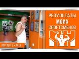 Михаил Гуляев: Минус 16кг за 2,5мес (Досрочно выиграл спор на похудение)
