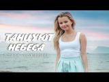 Премьера! Алиса Кожикина - Танцуют небеса