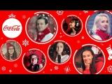Клава Кока, Азамат Мусагалиев, Станислав Ярушин  и известные блогеры в клипе Coca Cola