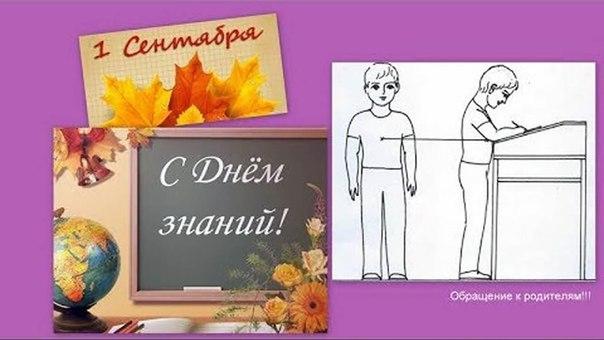 С Днем Знаний. Обращение к родителям. НОО Сфера
