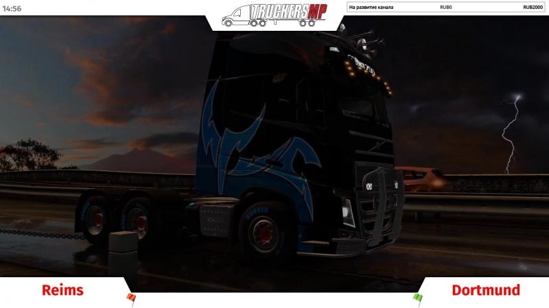 [23.02.18] Открытый конвой в Euro Truck Simulator 2 [Reims - Dortmund]