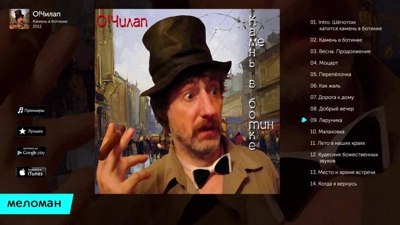 О!Чилап - Камень в ботинке (Альбом 2011 г)