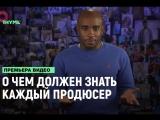 О чем должен знать каждый продюсер, чтобы зарабатывать деньги (Русский язык) [Рифмы и Панчи]