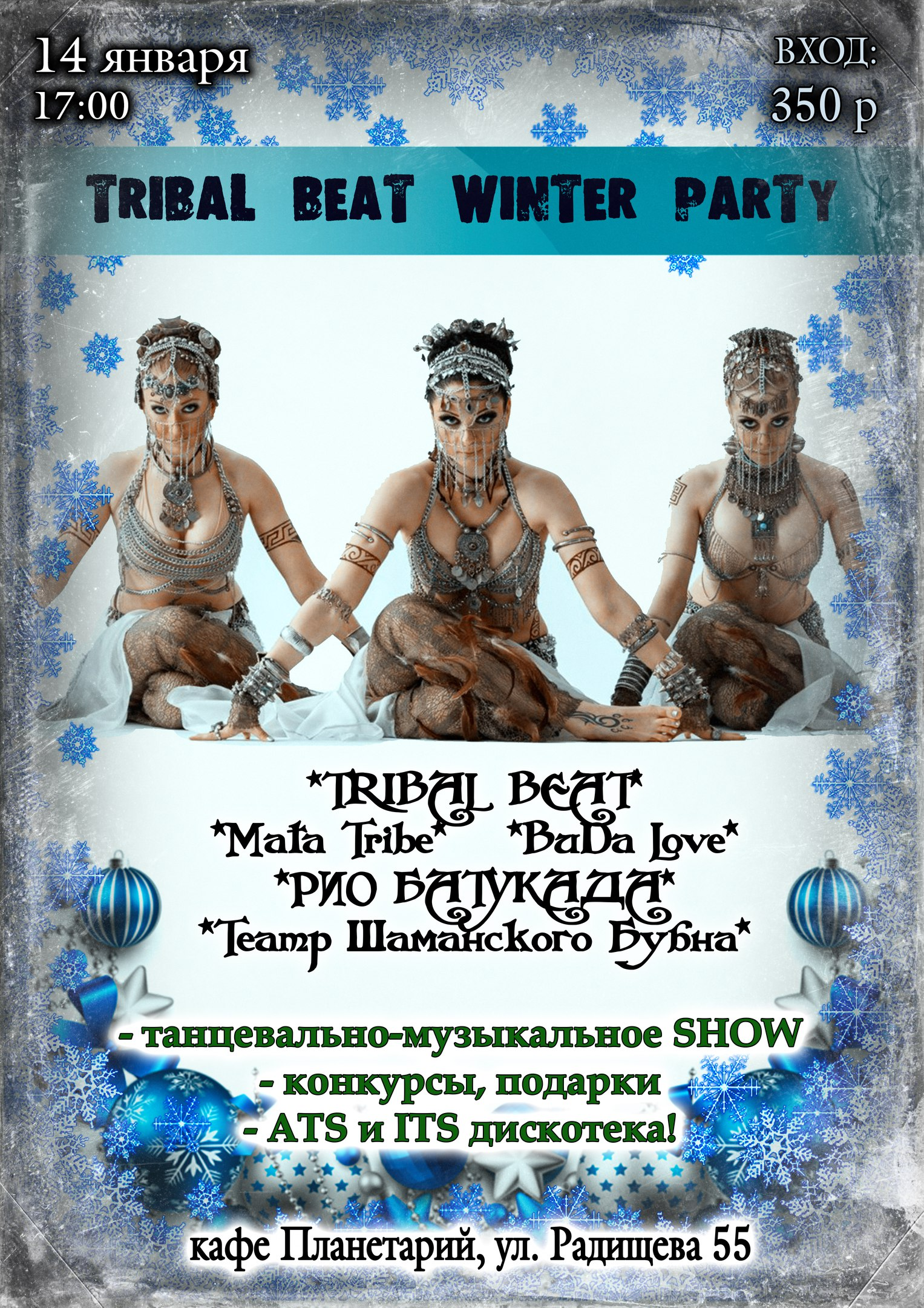 TRIBAL BEAT WINTER PARTY