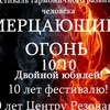 "Фестиваль ""Мерцающий Огонь"" осень 2017."