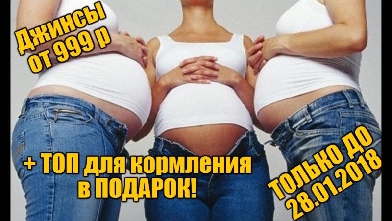 Джинсы Грэйд для беременных синие