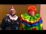 клоуны и бандиты-Королевство кривых кулис- Уральские Пельмени
