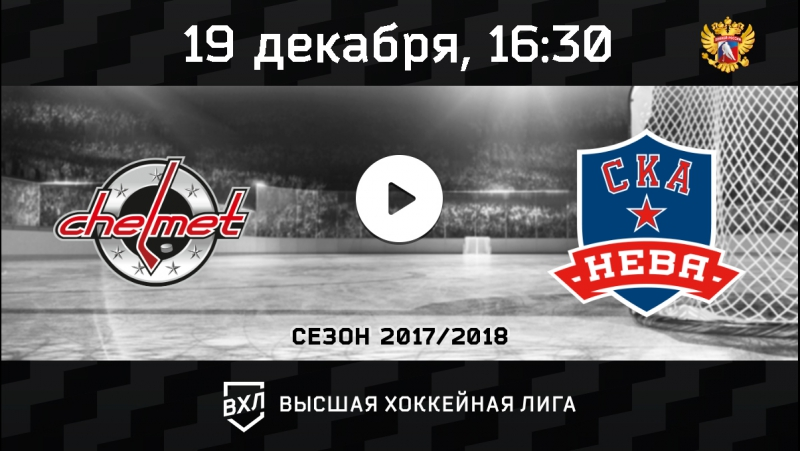 Челмет Челябинск - СКА-Нева СПб