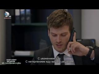 Kuzey.Guney.2.sezon.08.(55).seriya.2012.HDTVRip с субтитрами