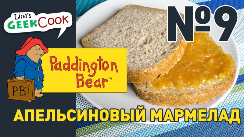 GeekCook №9 Апельсиновый мармелад   Приключения Паддингтона