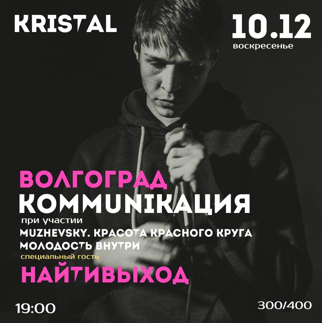 Афиша Волгоград 10 декабря / kommunikaция / Волгоград