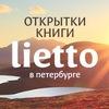 LIETTO, Петербург. Открытки, книги