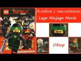 Альбом с наклейками The Lego Ninjago Movie Обзор