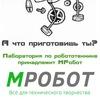 MROBOT.BY Компания МРобот | КУХНЯ РОБОТОВ