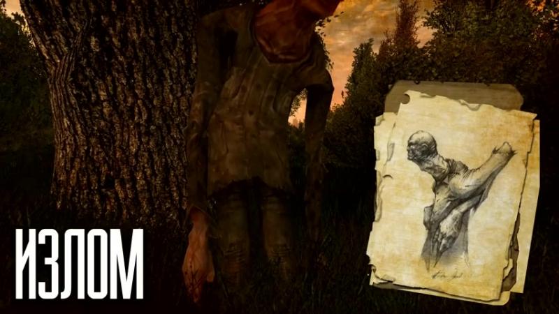 Вырезанные мутанты [S.T.A.L.K.E.R. - Shadow of Chernobyl]_HIGH.mp4