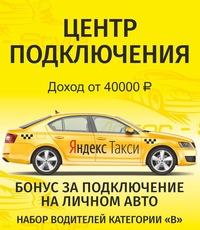 Брянск работа диспетчер такси