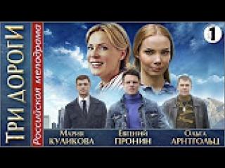 Три дороги 1-4 серия (2016) HD 720