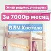 БМ Хостел в Ярославле! Хостел Ярославль