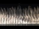 Поющие фонтаны Дубай