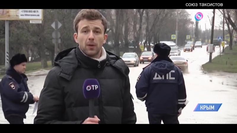 В Крыму провели рейд по выявлению таксистов нелегалов