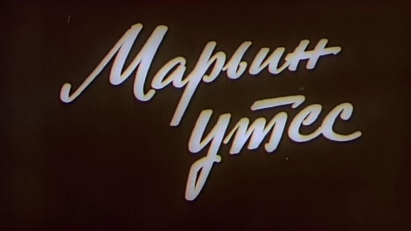 Тени исчезают в полдень. 4 серия. (1972)