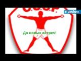 Владимир Жуков в СССР Красносельская!
