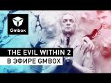 The Evil Within 2 в эфире Gmbox