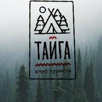"Логотип Клуб туриста ""Тайга"". Походы, путешествия, горы"