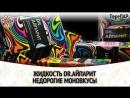 Обзор линейки Dr АЙПАРИТ от PerePAR